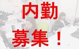 秋葉原支店では内勤スタッフを募集しています!